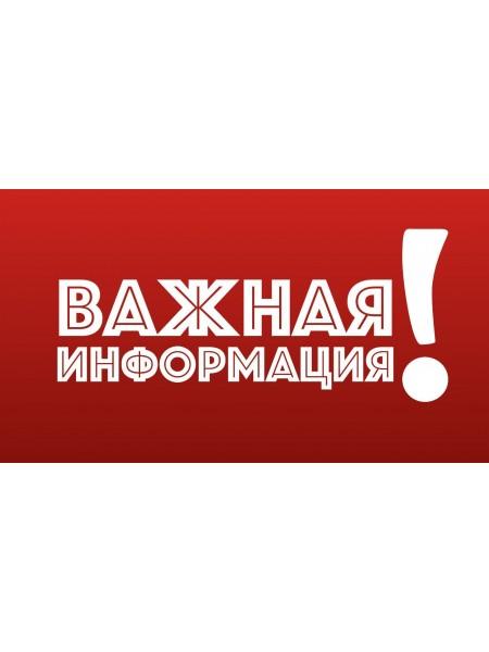 РАСПРОДАЖА ОСТАТКОВ!!!