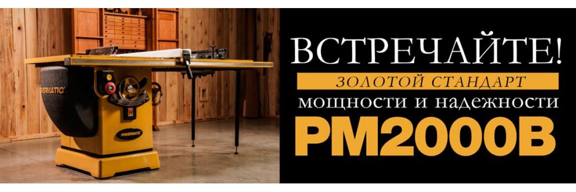 PM2000B