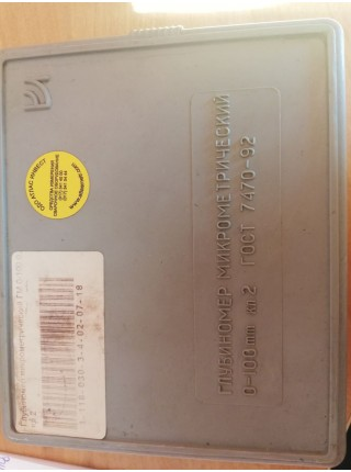 Глубиномер микрометрический ГМ 0-100мм